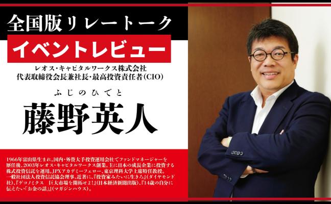 【REVIEW】藤野 英人さん (全国版スケッチリレートーク 9/13開催)