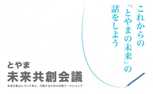 「とやま未来共創会議」開催