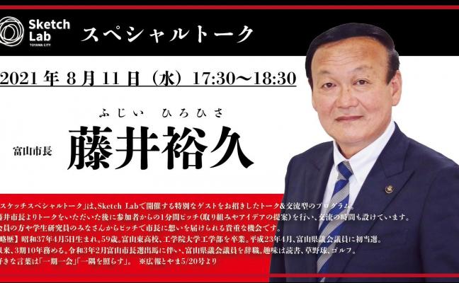 (申込終了)【ゲスト:藤井裕久市長】8月11日スケッチスペシャルトーク開催