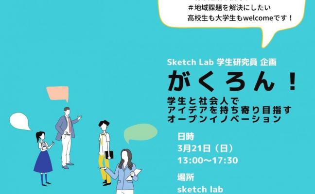 【開催済み】学生研究員企画イベント「がくろん!」3/21
