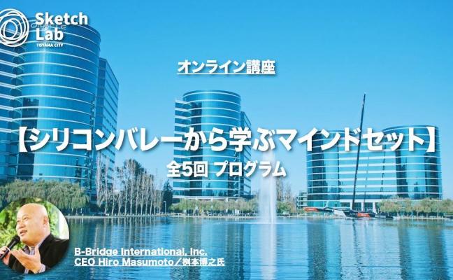 """【申込終了】オンライン講座「シリコンバレーから学ぶ""""マインドセット」"""