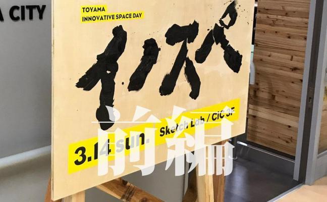 「イノスペ」イベントレポート!!![前編]