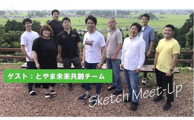 【開催済み】9月のスケッチミートアップ(交流会)