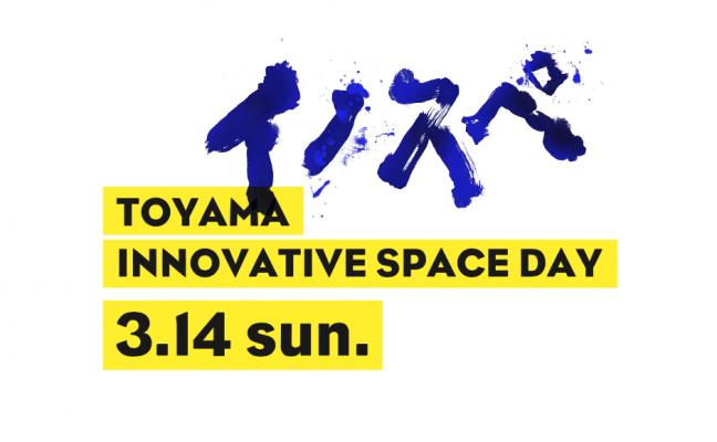 【開催済み】「イノスペ(INNOVATIVE SPACE DAY)」を開催します!(3/14)